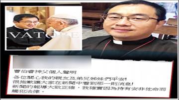 諷刺!曾獲教宗接見 輔大神父曹伯睿2度染毒被抓