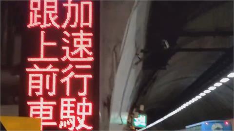 雪隧「烏龜路隊長」當心! 設示警系統「開太慢將公布車牌」