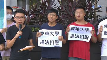 不滿校內不合理規定拒繳罰金「被扣」 畢業證書東華學生教育部提訴願