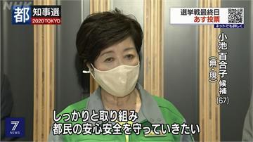 有望順利連任!東京都知事小池百合子施政普遍受支持
