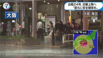 「潭美」強襲日本 災情嚴重釀2死百人傷