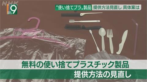 日本推減塑環保 餐具等產品列「特定使用項目」