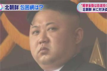 北朝鮮大使再嗆美國 「還會送川普更多禮物」