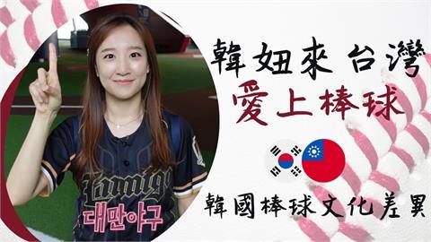 韓國妹愛上台灣棒球!5點台式獨特看球文化 她最難忘「賽後演唱會」