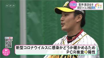 阪神虎3球員因「和女性聯誼」染疫 球迷怒批:沒有健康管理自覺