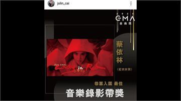 蔡依林MV「紅衣女孩」入圍金曲 發文埋下伏筆