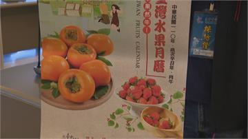 議會免費水果月曆超搶手 民眾竟放上網轉賣