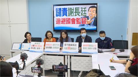 謝長廷未返台報告  藍委要求下個月再赴立院