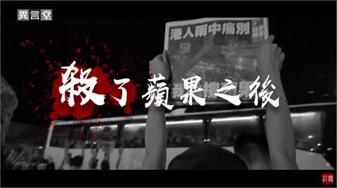 異言堂/香港「蘋果日報」遭扼殺被迫停刊 對於台灣有何啟示?