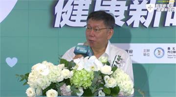 快新聞/台灣防疫佳「不利數位轉型」? 柯文哲:他國被迫封城「原本2年變2個月就達成」