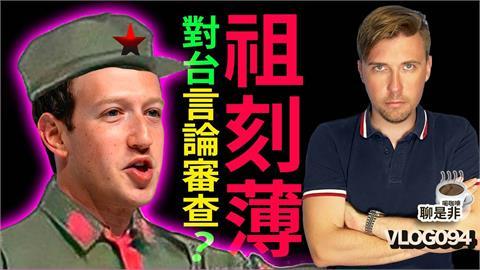 對台言論控管?臉書留言「我是台灣人」被消失 老外提2招脫離極權媒體