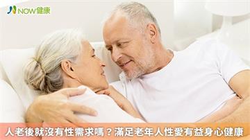 人老後就沒有性需求嗎? 滿足老年人性愛有益身心健康