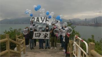 12港人遭押看守所90天 家屬放氣球盼平安歸