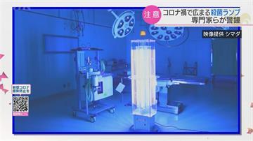 紫外線殺菌燈成防疫熱門商品 專家提醒使用不慎恐有危險