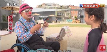 異言堂/逆轉人生!傳遞愛與歡樂 小丑爺爺的故事