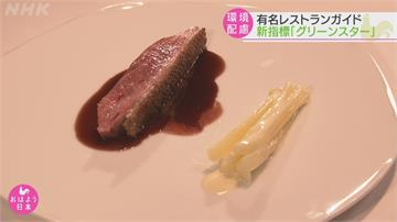 減少食物浪費、環境友善!米其林東京評選新設「綠星」名單
