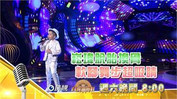 《台灣那麼旺》曾崧瑋自創舞蹈 跟胡瓜一起變成「軟腳的男人」!