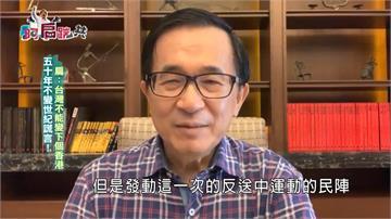 《阿扁踹共》五十年不變世紀謊言!扁:台灣不能變下個香港|EP177