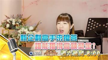 《台灣那麼旺》來當「金牌猜歌王」 一起跟競技歌手猜題拿贈品!