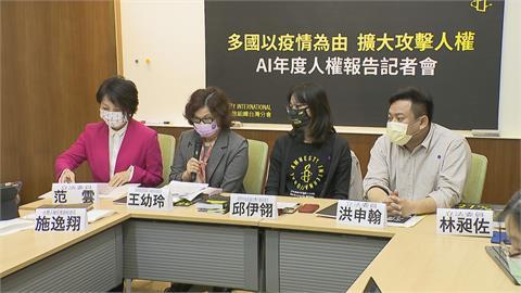 破壞人權關鍵字!  國際特赦組織:疫情與中國