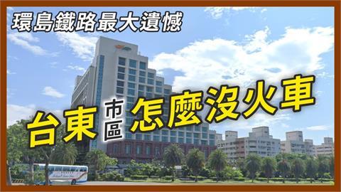 歷史遺憾!全台僅台東市區沒火車站 他曝「戒嚴時期」釀苦果