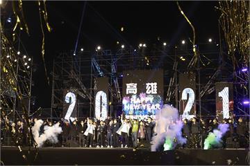高雄跨過改名第100年迎接2021!陳其邁:感謝大家共同見證