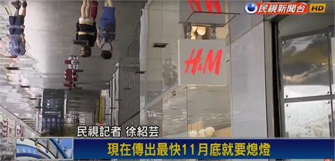 H&M拒用新疆棉地圖上被消失 遭女神代言人火速切割