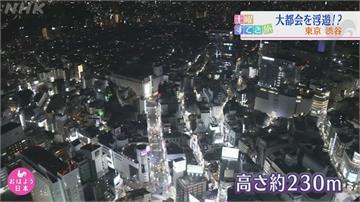 東京燈火一把罩 澀谷新觀景台捕捉夜之美
