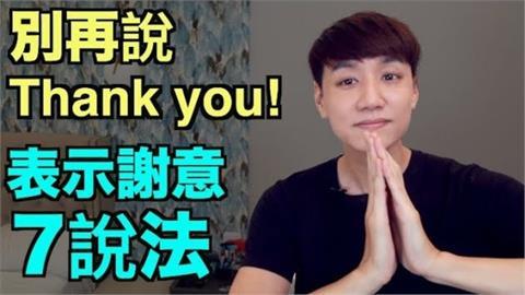 別再說「Thank You」!這7種英文表達感謝更誠懇 從生活到職場都實用