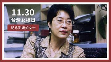 彭婉如逝世24周年/一場震驚全台的無解悲劇 催生1130「台灣女權日」