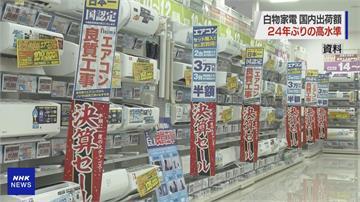 日本家電銷量逆勢成長 24年來新高!去年出貨額逾2兆億日圓