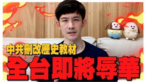 強逼香港清理「毒教材」 波特王揭中國陰謀:不接受統一就是台獨