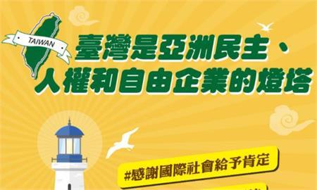 快新聞/美眾議員盛讚台灣「亞洲民主燈塔」 陸委會:努力和貢獻世界有目共睹