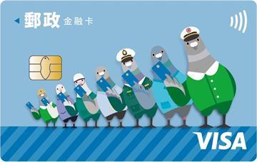 中華郵政推首張票證聯名卡!兼具儲值、支付功能