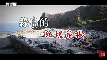 異言堂/離島旅遊人潮多 綠島的垃圾危機如何解?