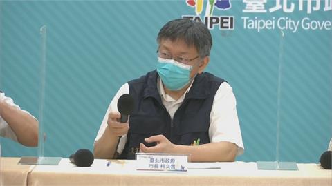 台北病例續增!柯文哲籲非民生必需商家暫停營業