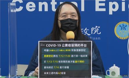 快新聞/疫苗預約平台「16日開打AZ」!唐鳳:未勾AZ最少再等三週