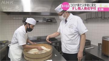 疫情轉行壽司職人夯 大阪速成學校三個月出師