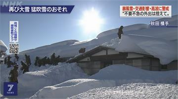 大雪破紀錄! 日本秋田縣請求自衛隊支援除雪