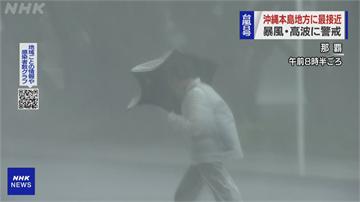 輕颱巴威行經沖繩群島 預估27號衝擊南韓首爾