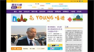 中國註冊台灣網域宣傳31條 立委痛批「侵門踏戶」