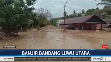 印尼洪水淹民宅! 至少16死、23人失聯