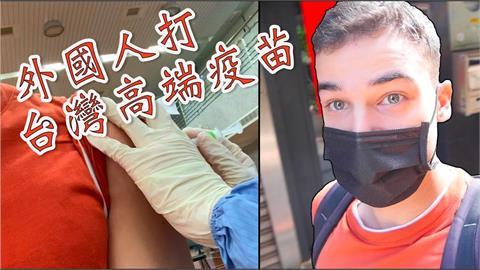 樂當高端人士!義大利人打台灣國產疫苗喊讚 深信「獲國際認證沒問題」