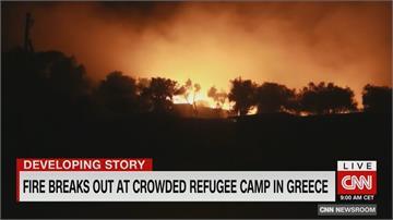 希臘小島「摩利亞難民營」傳火警疑反疫情封鎖令民眾縱火!