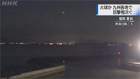 日九州飛過「火流星」 專家研判為小行星碎片