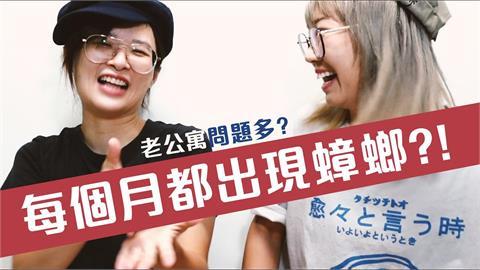 讓寶島形象更美好!台灣老公寓外觀舊 在台港人:應有刷油漆補助