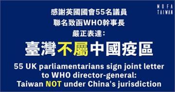 快新聞/外交部致謝英國55位議員挺台表述「台灣不屬中國疫區!」