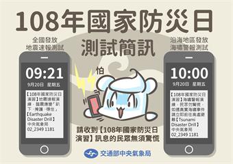 9:21收到地震警報別緊張!「國家防災日」演練