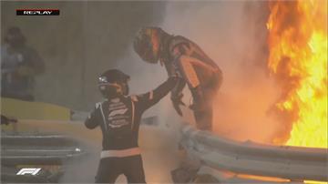 第一圈就撞護欄  F1賽車燒成火球格羅斯讓 受困10秒急爬出逃生