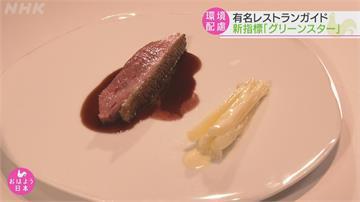 東京米其林指南出爐 新增6間友善環境「綠星」餐廳